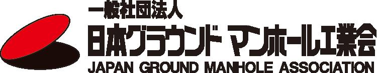 日本グラウンドマンホール工業会